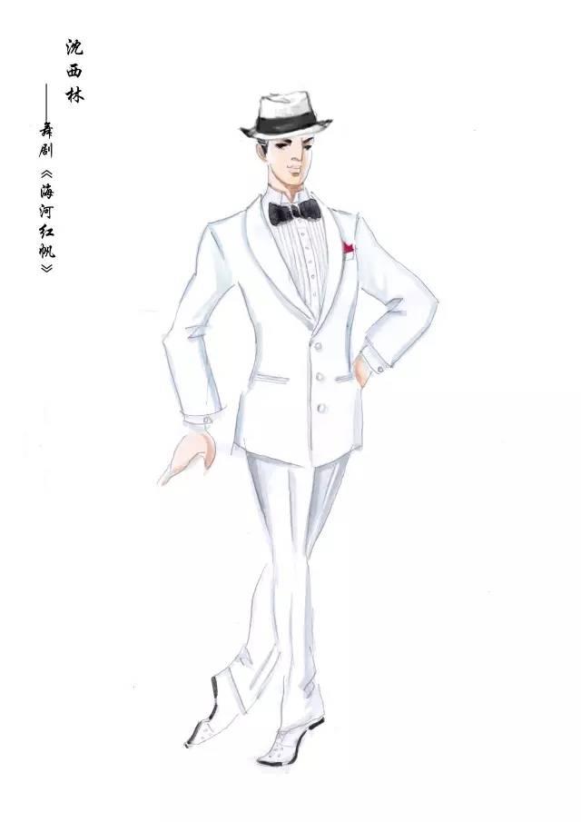 沈西林服装设计图