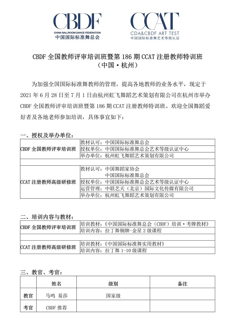 CBDF全国教师评审培训班暨第186期CCAT注册教师特训班(图1)