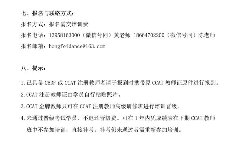 CBDF全国教师评审培训班暨第186期CCAT注册教师特训班(图4)