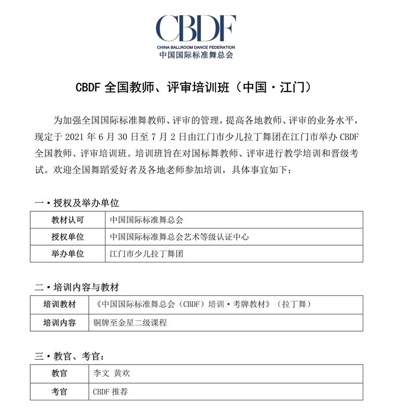 CBDF全国教师、评审培训班(中国·江门)(图1)