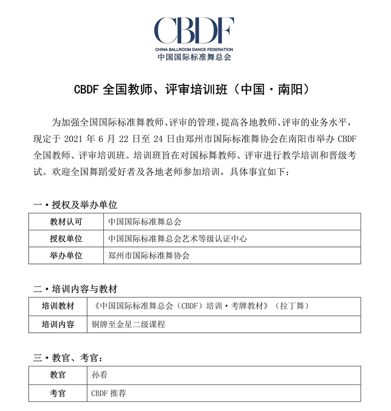CBDF全国教师、评审培训班(中国·南阳)(图1)