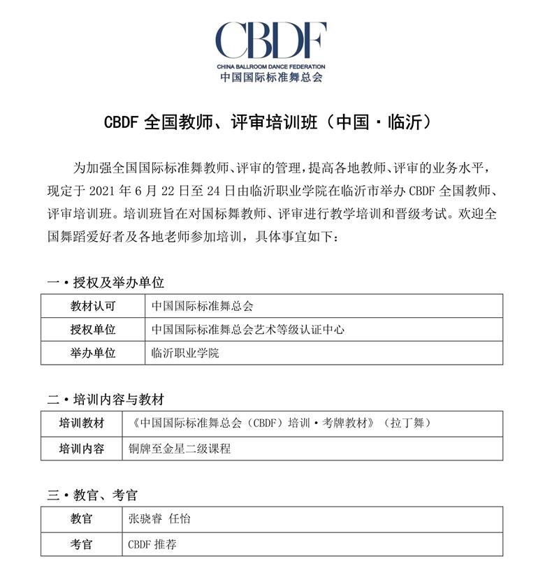 CBDF全国教师、评审培训班(中国·临沂)(图1)