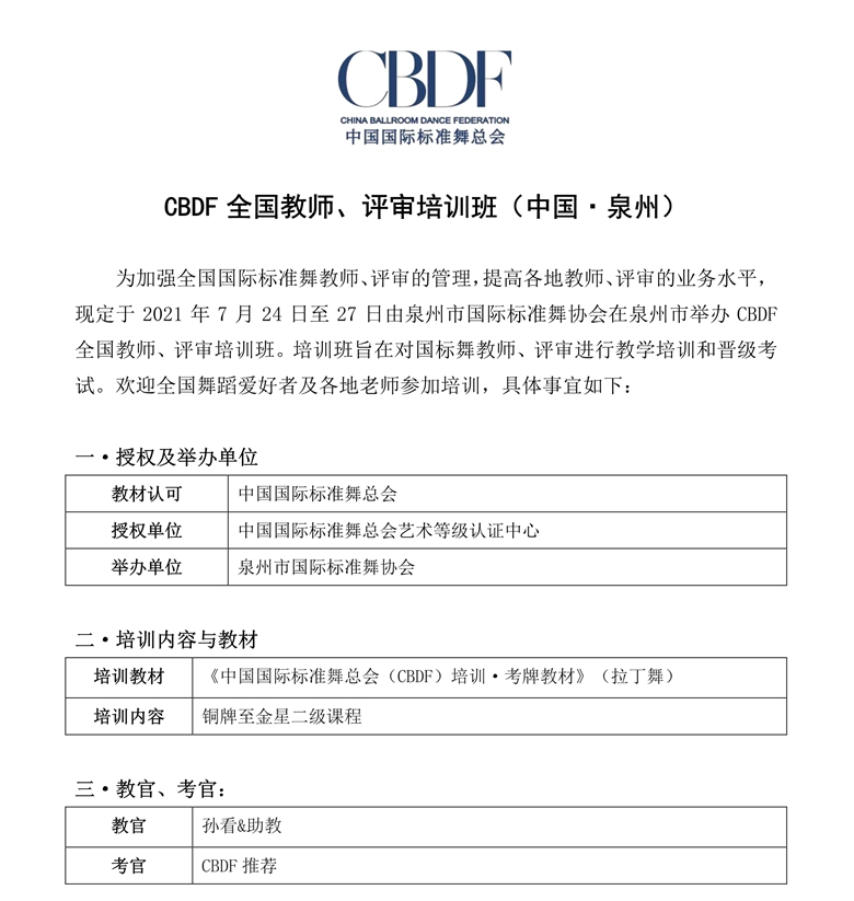 CBDF全国教师、评审培训班(中国·泉州)(图1)