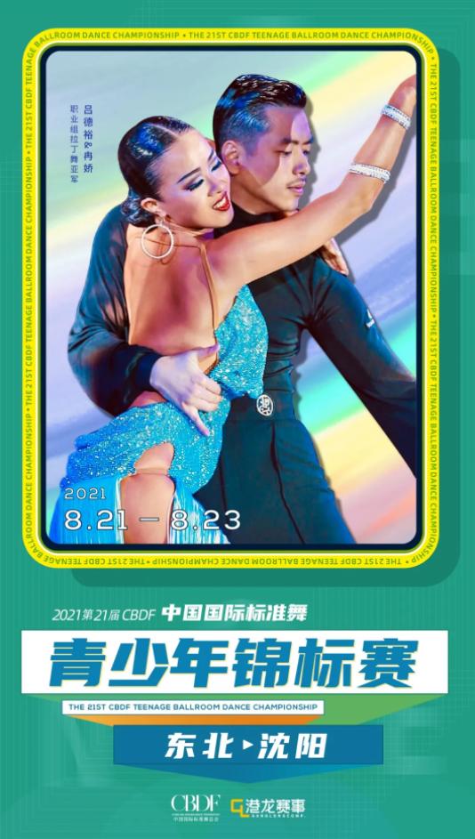 【通知】2021第21届CBDF中国国际标准舞青少年锦标赛(东北—沈阳)(图1)