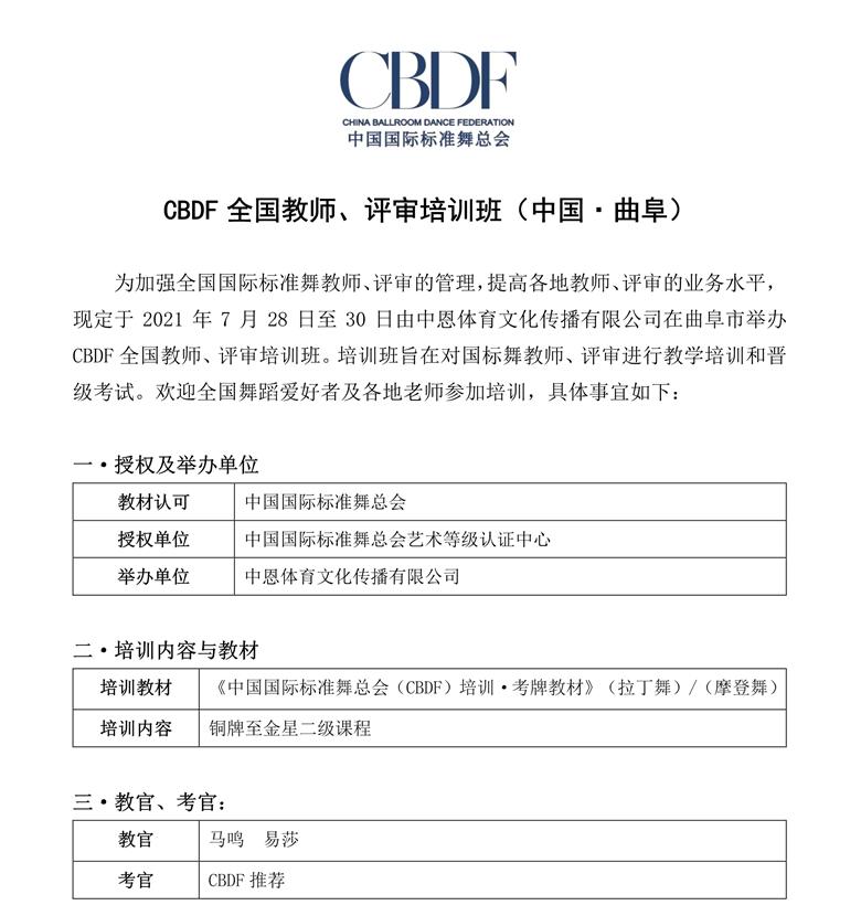 CBDF全国教师、评审培训班(中国·曲阜)(图1)