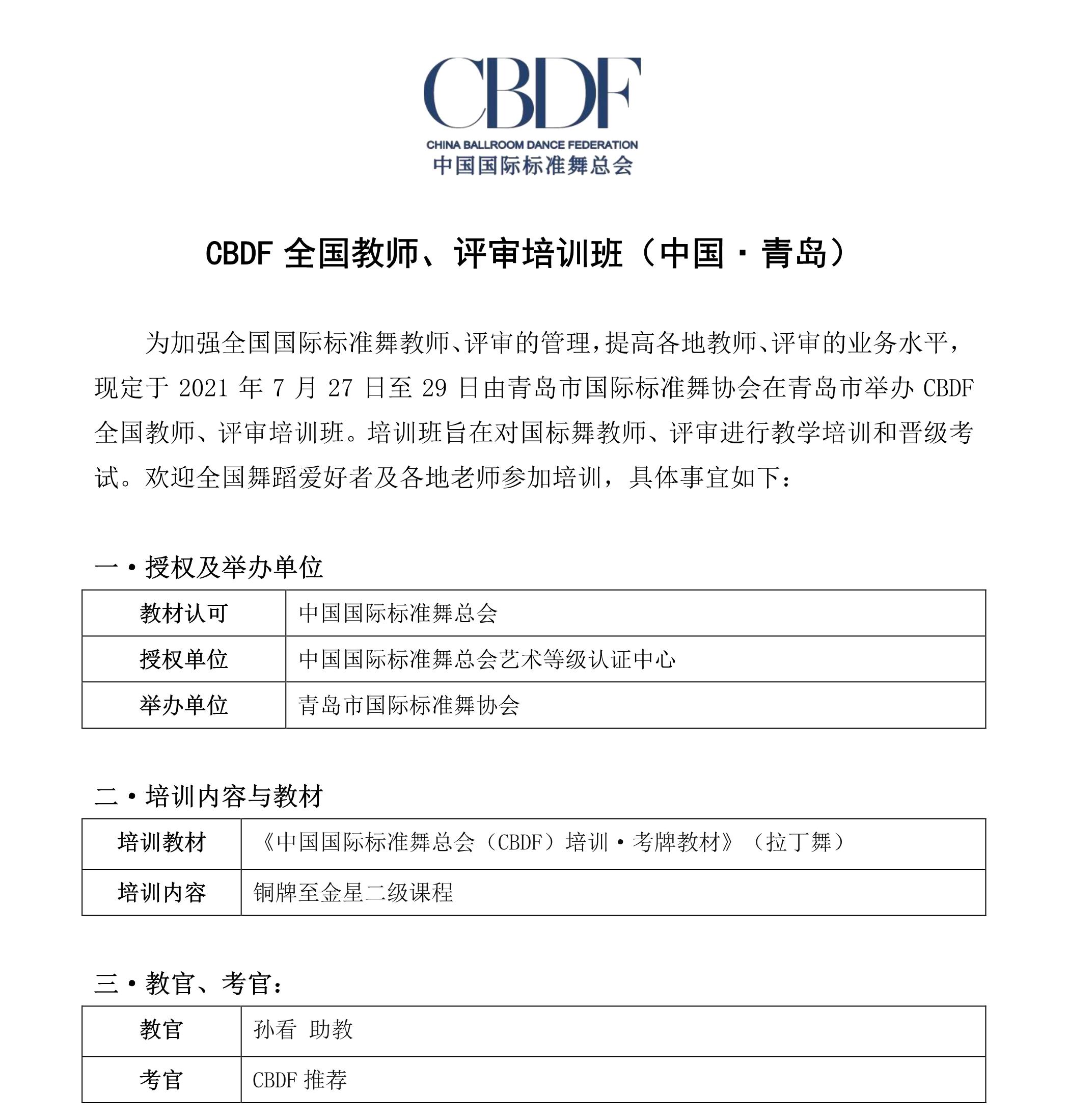 CBDF全国教师、评审培训班(中国·青岛)(图1)