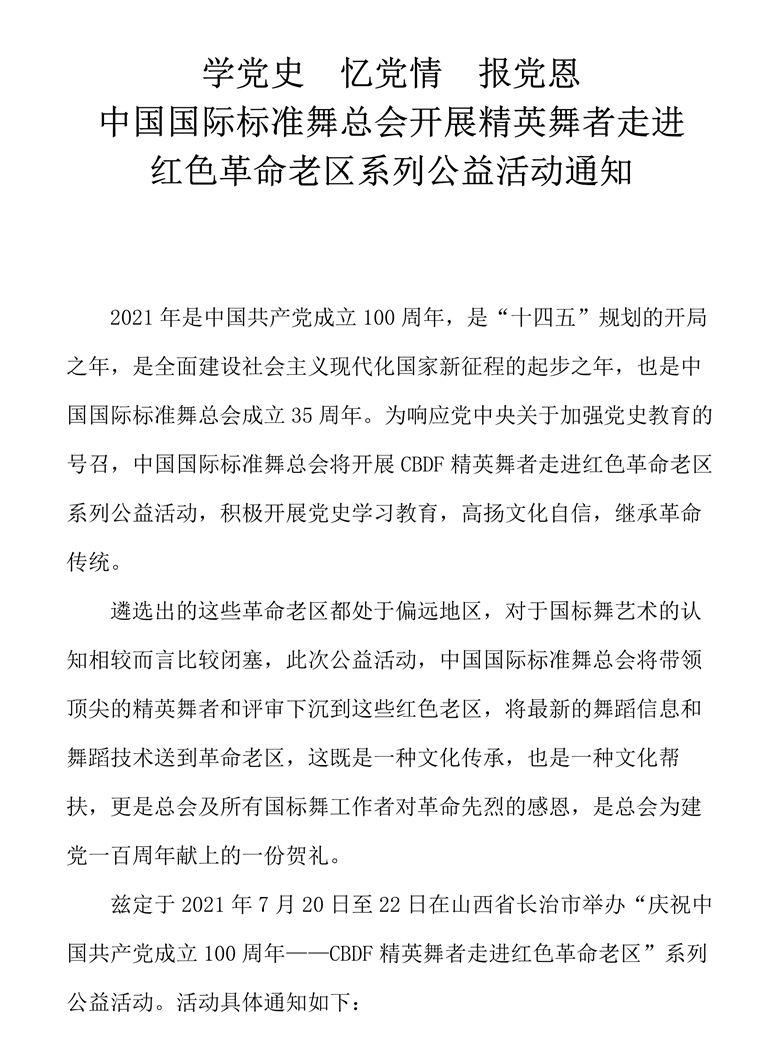 中国国际凯发电游平台总会开展精英舞者走进红色革命老区系列公益活动通知——武乡站(图1)