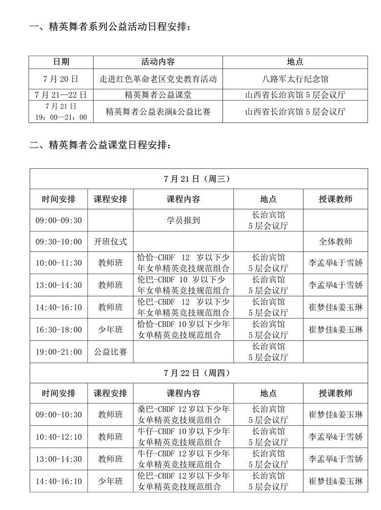 中国国际凯发电游平台总会开展精英舞者走进红色革命老区系列公益活动通知——武乡站(图2)
