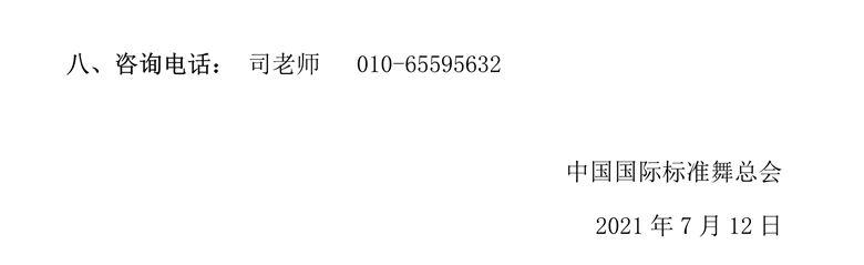 中国国际凯发电游平台总会开展精英舞者走进红色革命老区系列公益活动通知——武乡站(图4)
