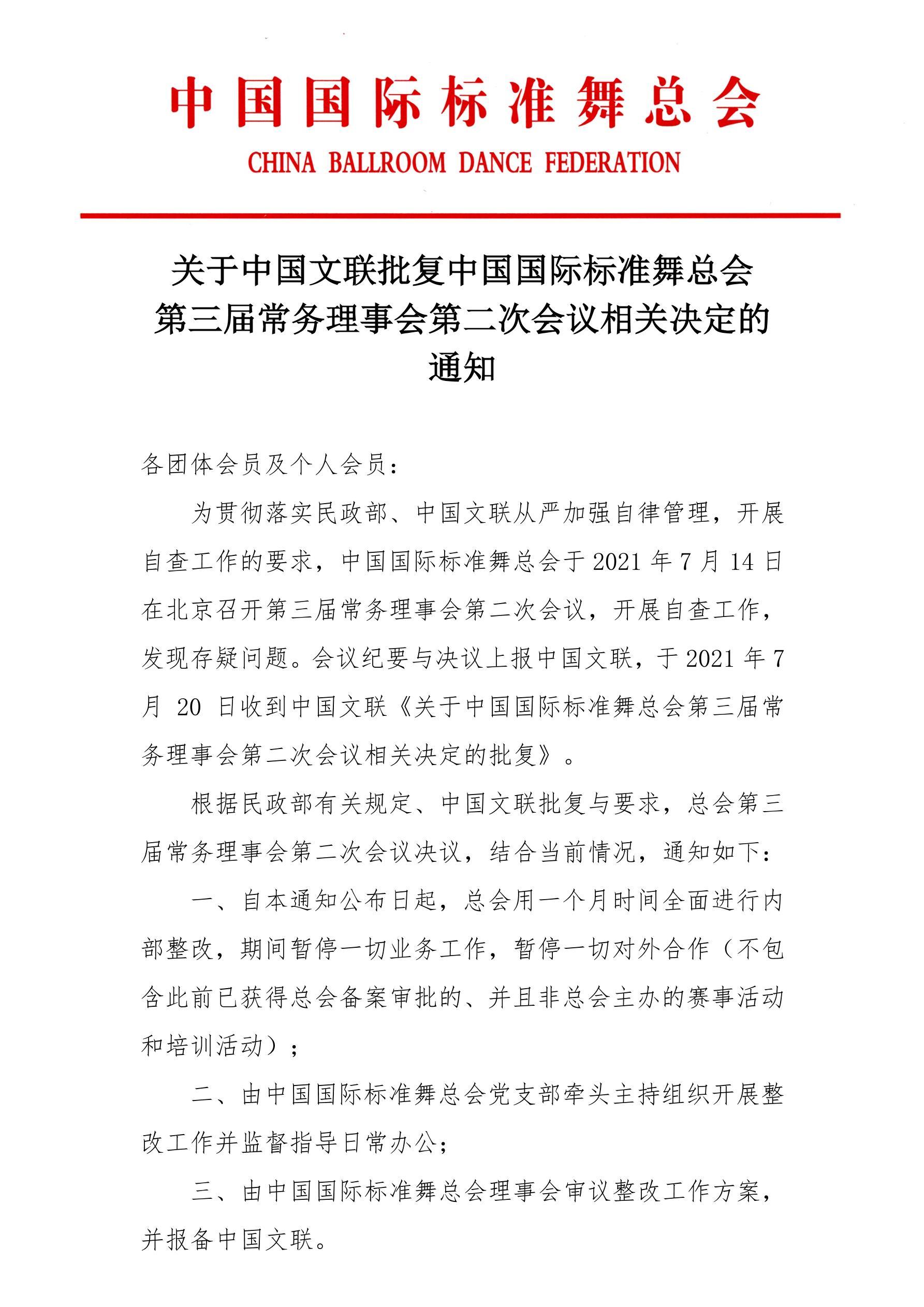 关于中国文联批复中国国际凯发电游平台总会第三届常务理事会第二次会议相关决定的通知(图2)