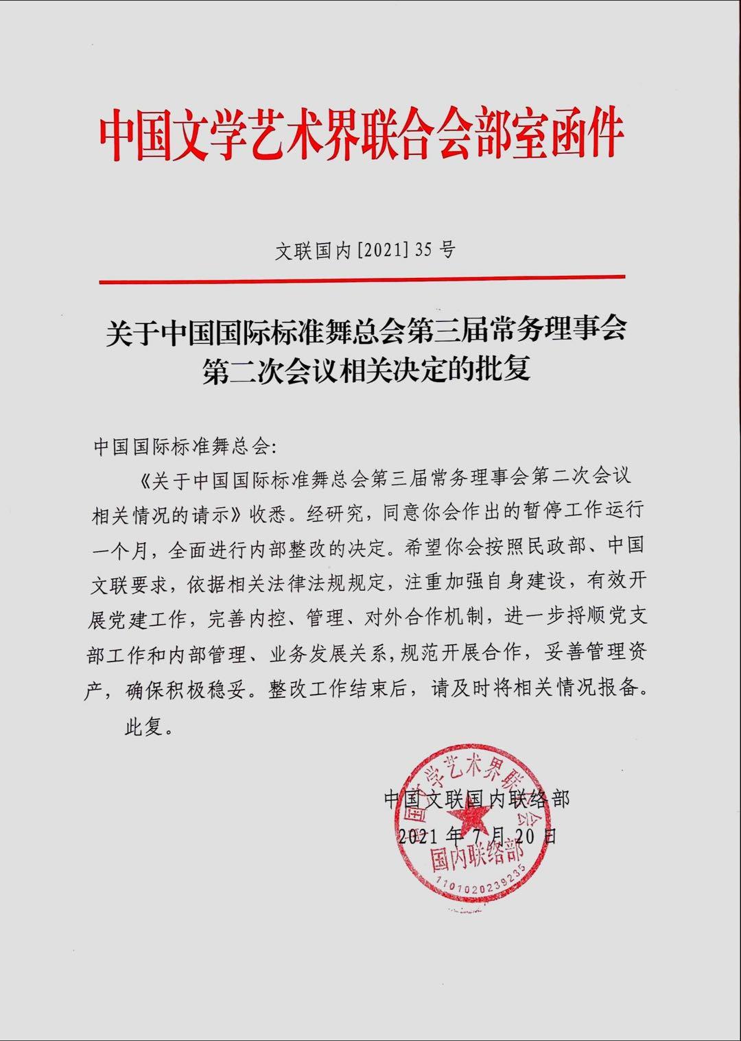 关于中国文联批复中国国际凯发电游平台总会第三届常务理事会第二次会议相关决定的通知(图1)